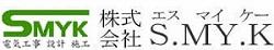 群馬県桐生市のエアコン取付・電気工事|株式会社エスマイケー